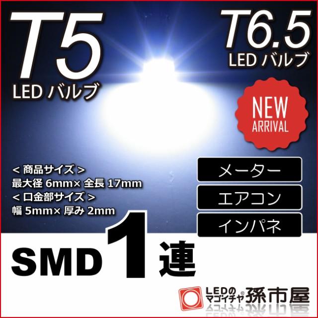 T5 SMD 1連 白 ホワイト 【T5】 【T6.5】 バルブ ...
