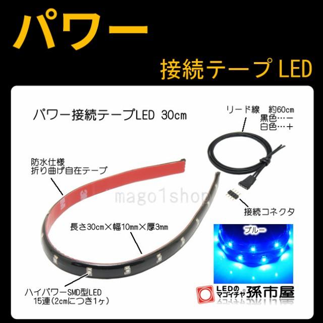 パワー接続テープLED30cm-青(LTM32B)【孫市屋】