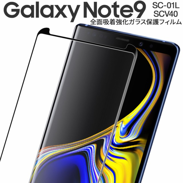Galaxy Note9 SC-01L SCV40 前面吸着カラー強化ガ...