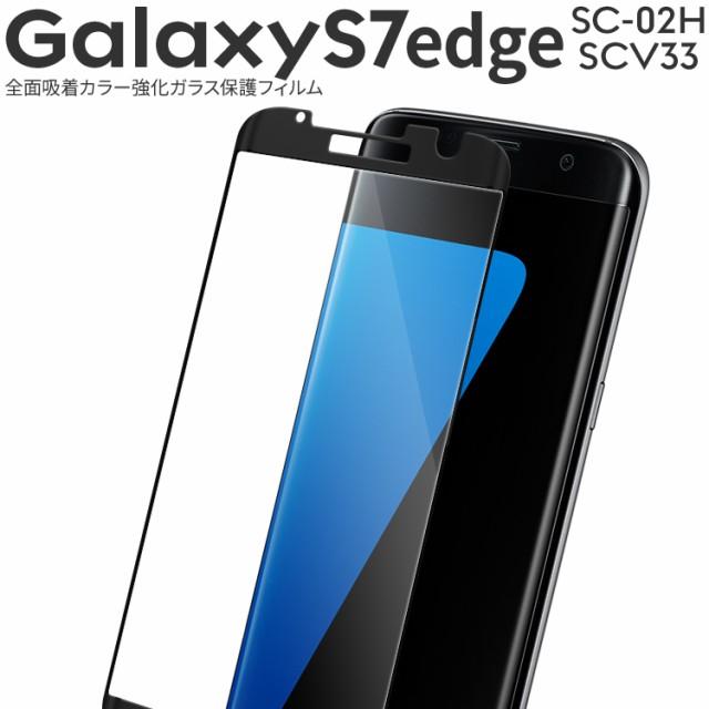 Galaxy S7 edge SC-02H/SCV33 全面吸着カラー強化...