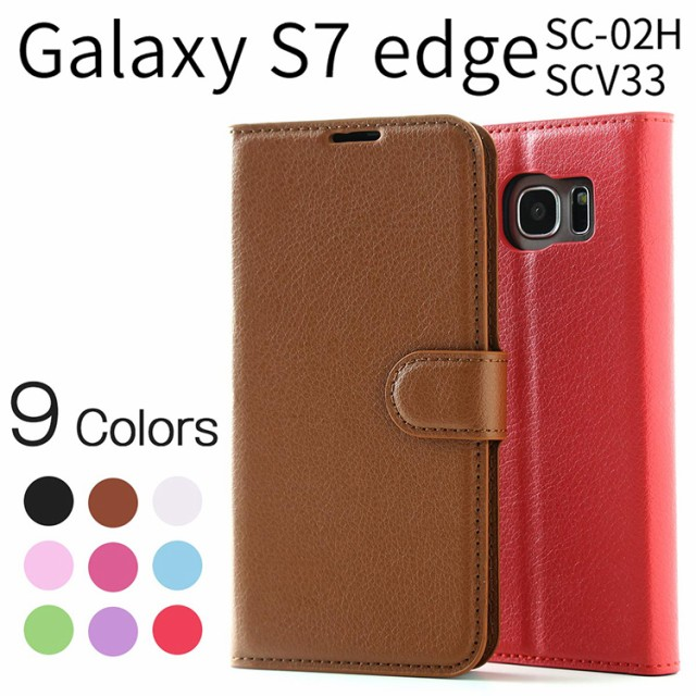 Galaxy S7 edge SC-02H/SCV33 レザー手帳型ケース...