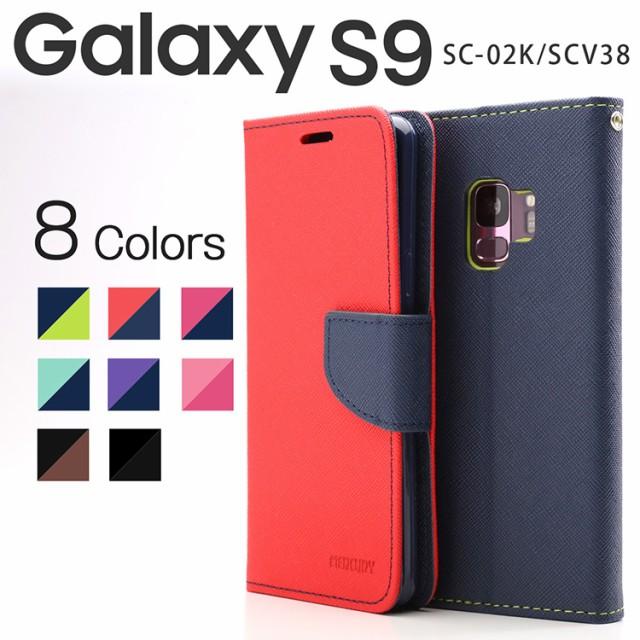 Galaxy S9 コンビネーションカラー手帳型ケース