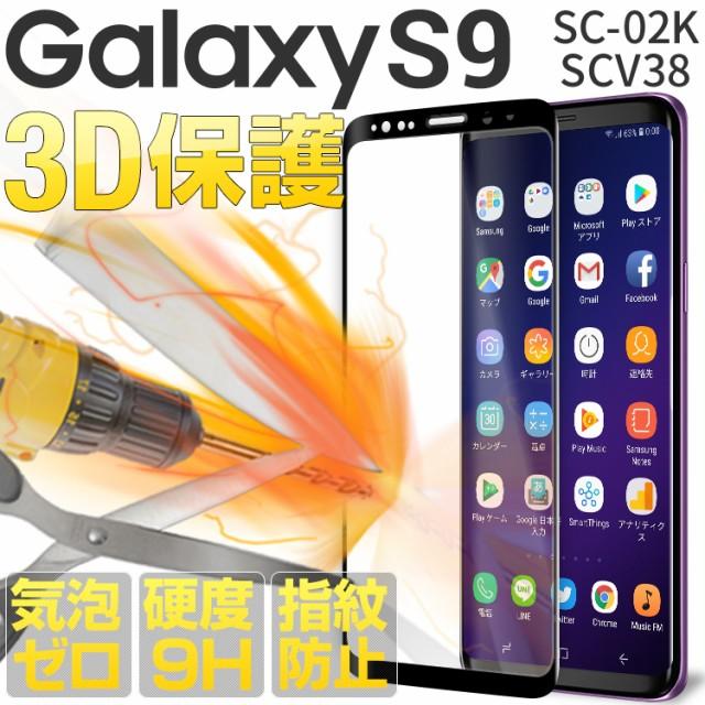 Galaxy S9 カラー強化ガラス保護フィルム 9H