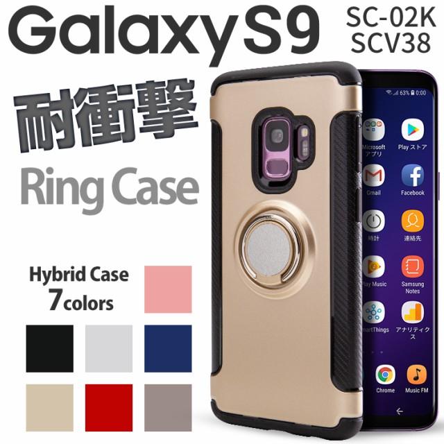 Galaxy S9 リング付き耐衝撃ケース