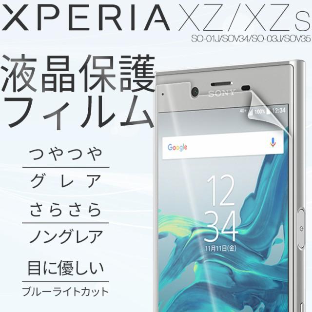 Xperia XZ/XZs 液晶保護フィルム