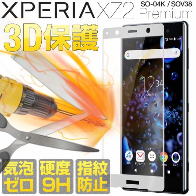 Xperia XZ2 Premium 全面吸着カラー強化ガラス保...