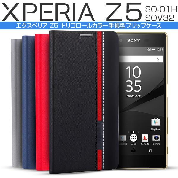 Xperia Z5 トリコロールカラー手帳型フリップケー...