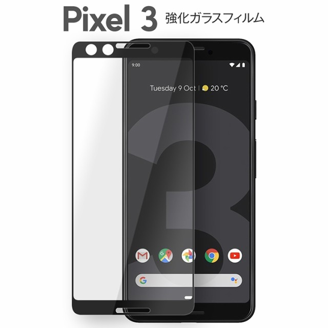 Pixel3 カラー強化ガラス保護フィルム 9H