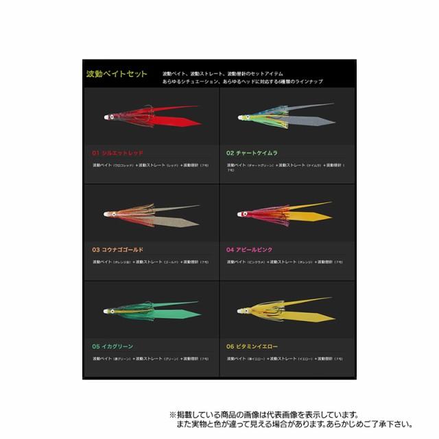 ヤマリア 鯛歌舞楽 波動ベイトセット 10 甘...