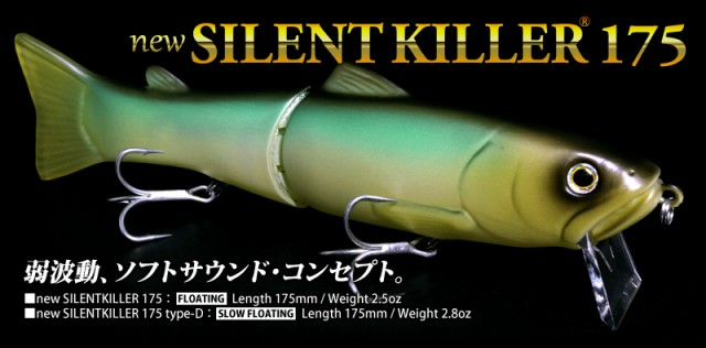 deps サイレントキラー175 タイプD