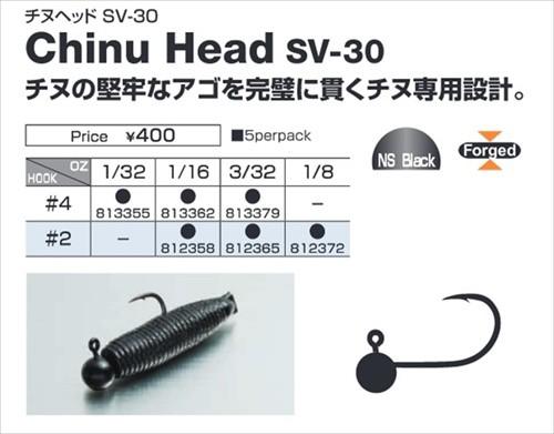 DECOY SV−30 チヌヘッド chinu...