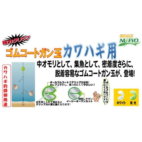 フジワラ ゴムコートガン玉 カワハギ用 0.5...