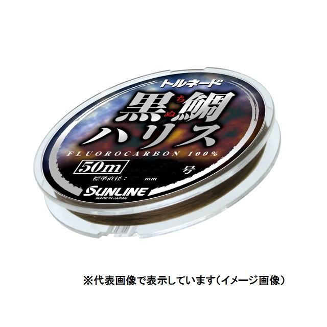 サンライン トルネード黒鯛(ちぬ)ハリス 50...