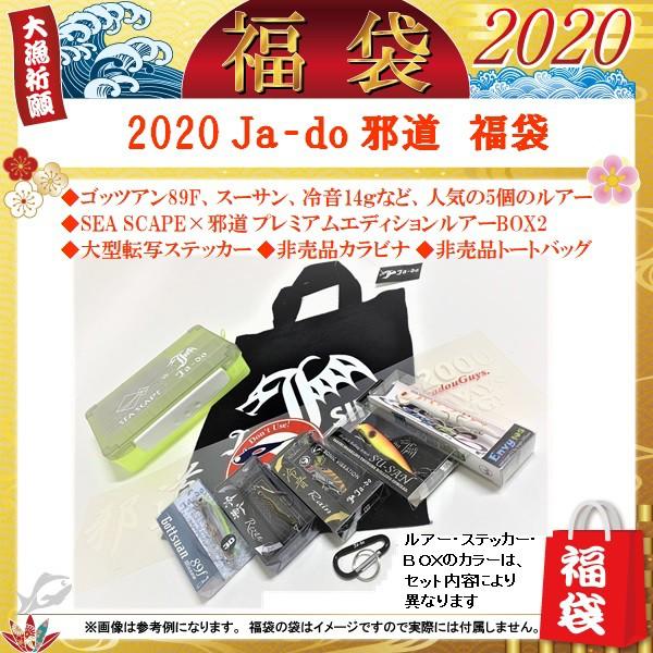 (販売中)2020年 Ja−do (邪道) 福...