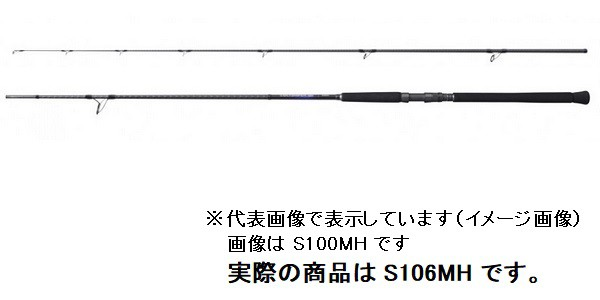 シマノ 21コルトスナイパー BB S106MH (スピニン...