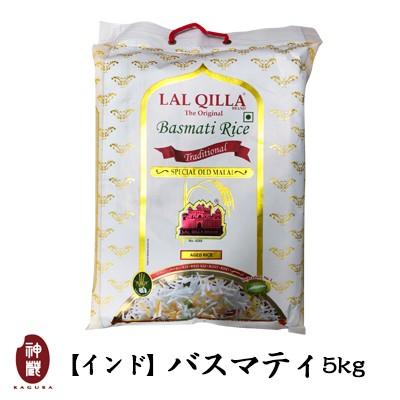【送料無料】インド産バスマティ5kg【LAL QILLA】...