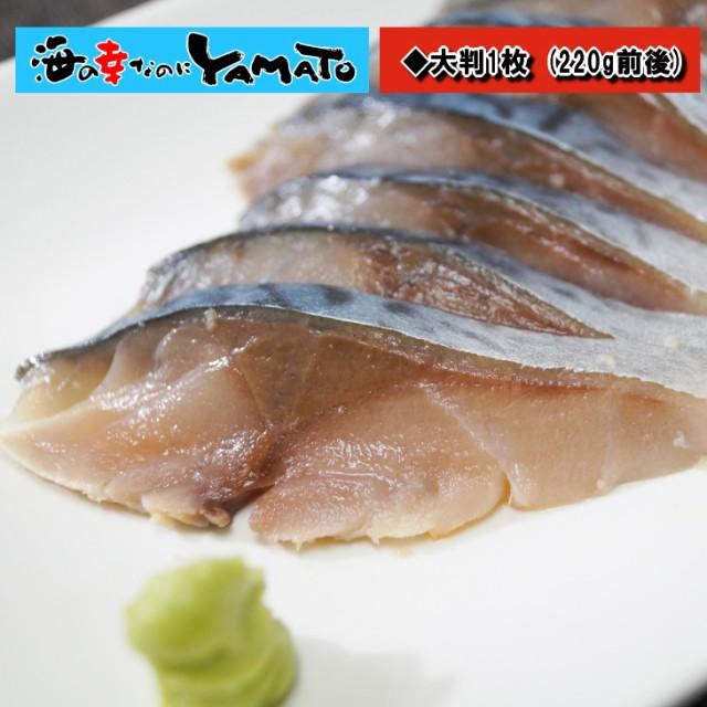 寿司屋の特大〆さば 大判1枚220g前後 しめ鯖 〆さ...