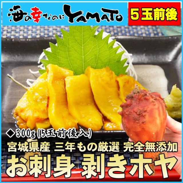 お刺身 剥きホヤ  300g 宮城県三陸産 三年物が5玉...