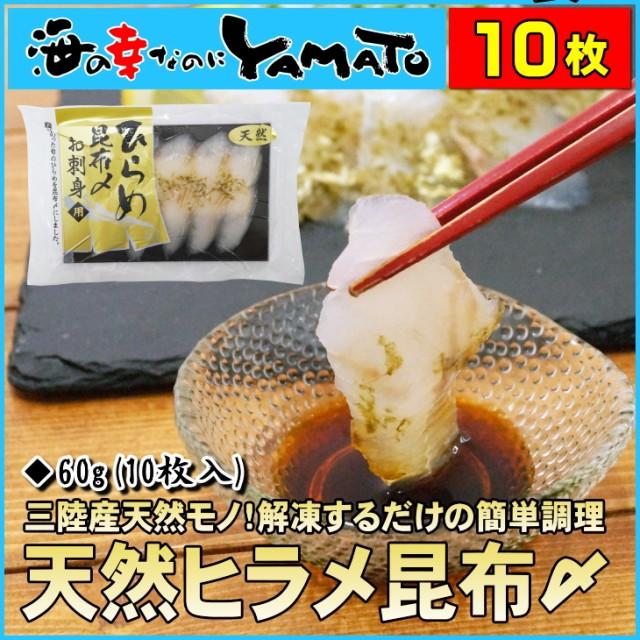 ひらめ昆布締め 1パック(60g)  ヒラメ 鮃 おつま...