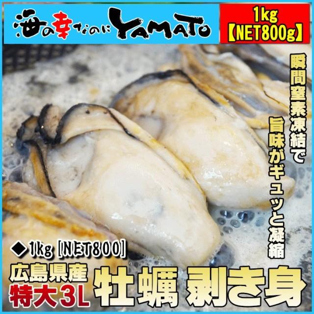 【年末予約配送予約受付中】広島県産 牡蠣むき身 1kg(NET800g) 際立つ超大粒3Lサイズ 冷粒 カキ かき 冷凍食品 惣菜