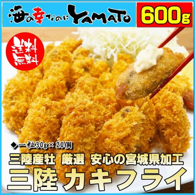 【クーポン利用で50%OFF】三陸カキフライ 600g(2...