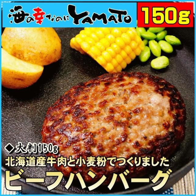 北海道ビーフハンバーグ 150g 牛肉 冷凍食品 おか...