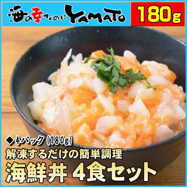 お手軽海鮮丼セット 4パック サーモン 鮭 イカ 烏...