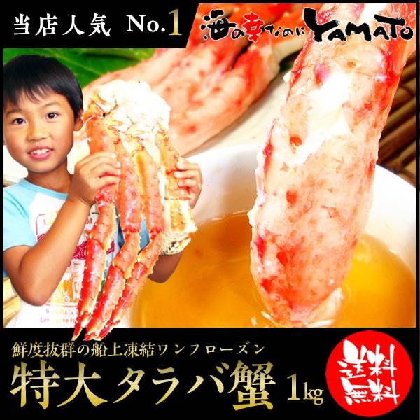 【早割クーポンで1,000円OFF】特大タラバ蟹脚 1kg...