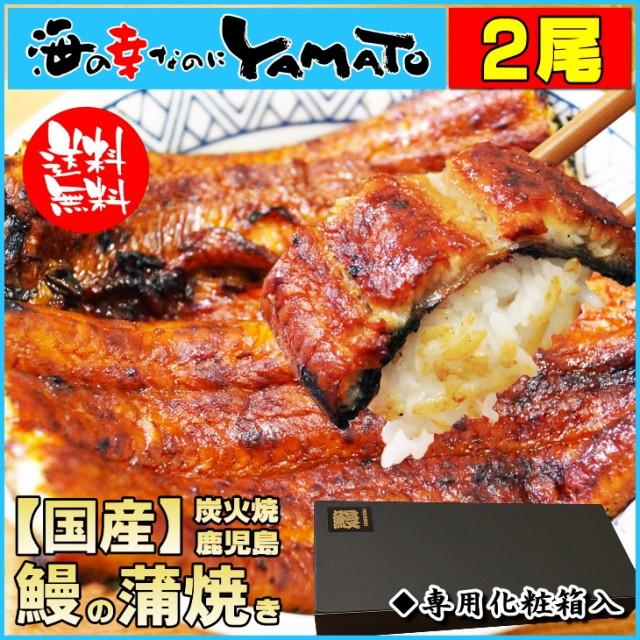 専用化粧箱入 炭火焼 特大 鰻の蒲焼 長焼き 1枚18...