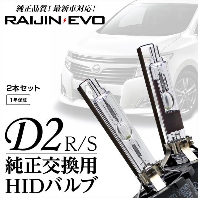 インサイト HIDバルブ D2R HIDバーナー D2S...