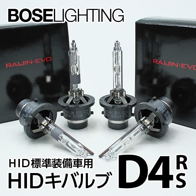 HIDバルブ D4R HIDバルブ D4S 【RAIJIN】 1年保証...