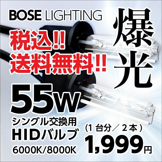 送料無料1999円!在庫最終処分  HIDバルブ 2本組 ...