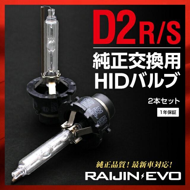 在庫処分 HIDバルブ D2R D2S 在庫処分 【RAIJIN】...
