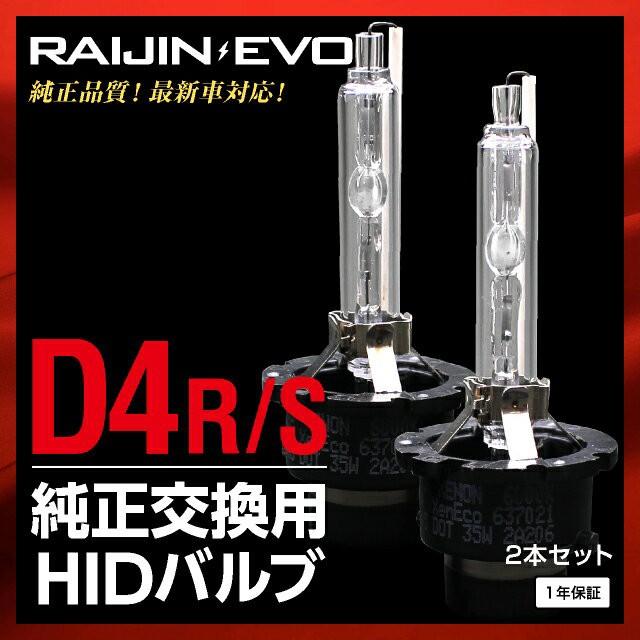 在庫処分 HIDバルブ D4S HIDバルブ D4R 在庫処分 ...