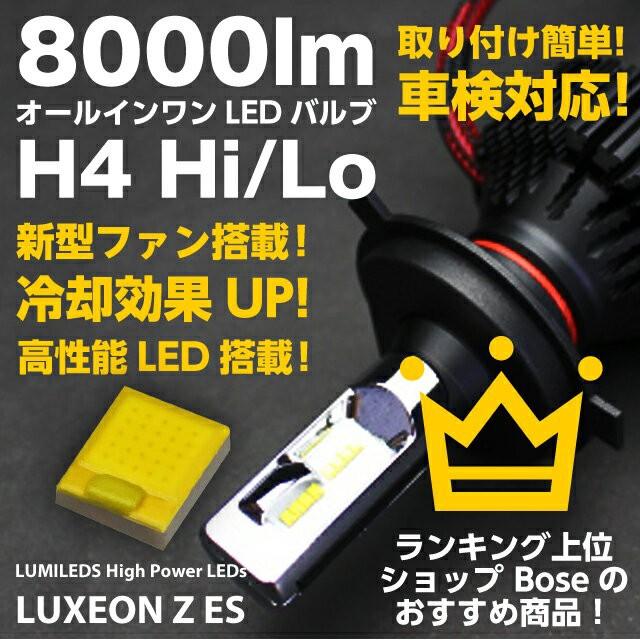 車検対応 200系 ハイエース LEDヘッドライト H4...