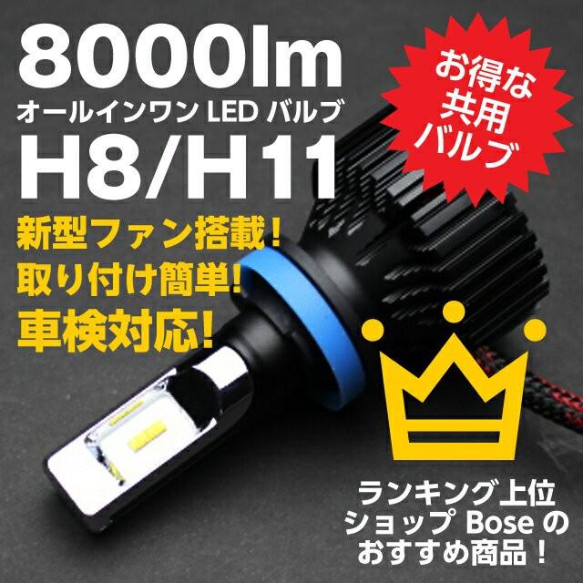 車検対応 LEDヘッドライト H8 H11 H16 LEDフォグ...