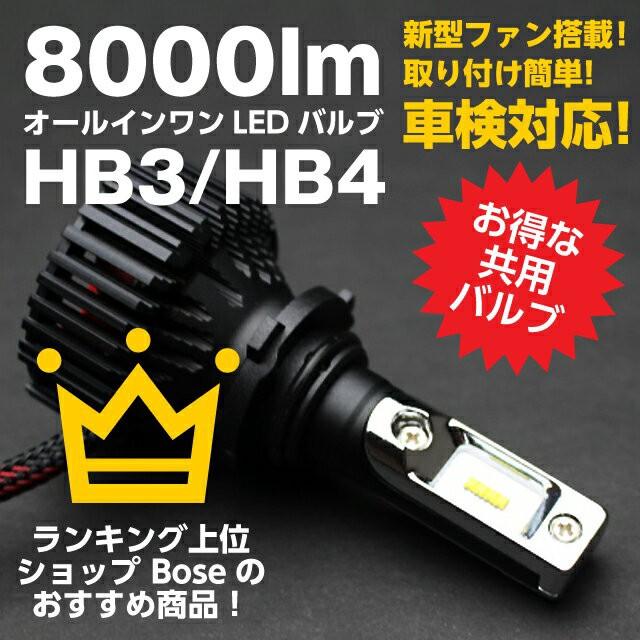 車検対応 LEDヘッドライト HB3 ハイビーム LED...