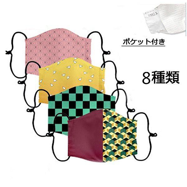 鬼滅の刃 マスク キッズ 子供用/大人用 マスク 春...