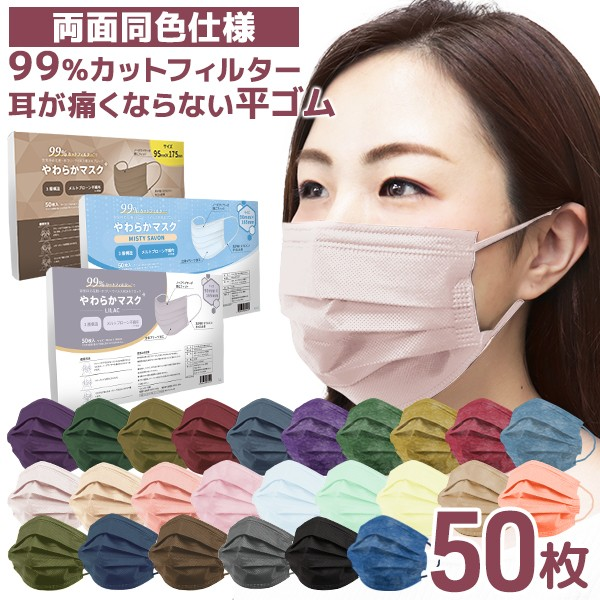 カラーマスク 不織布  使い捨て 元祖 血色カラー 2サイズ展開(予約)両面紐同色仕様 カラー不織布マスク『やわらかマスク』50