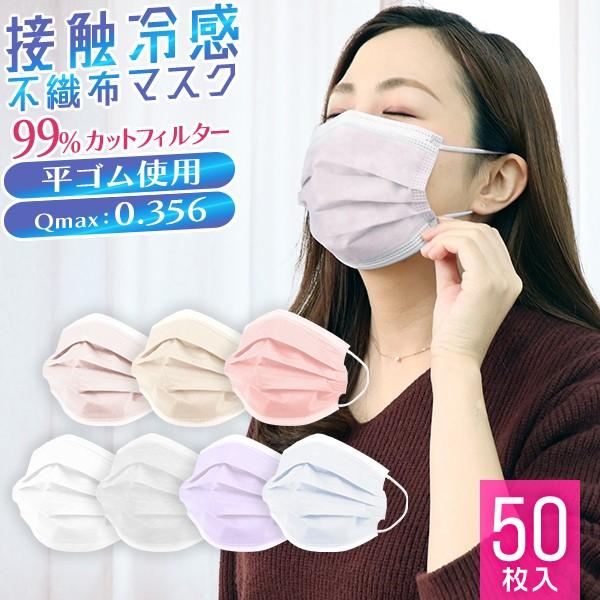 【クーポン利用で半額】冷感マスク マスク 不織布...