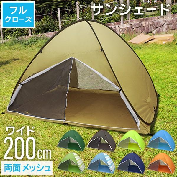 ■—予約  テント ポップアップテント フルクローズ 両面メッシュ ワンタッチテント テント ワンタッチ 簡易テント サンシェードテント