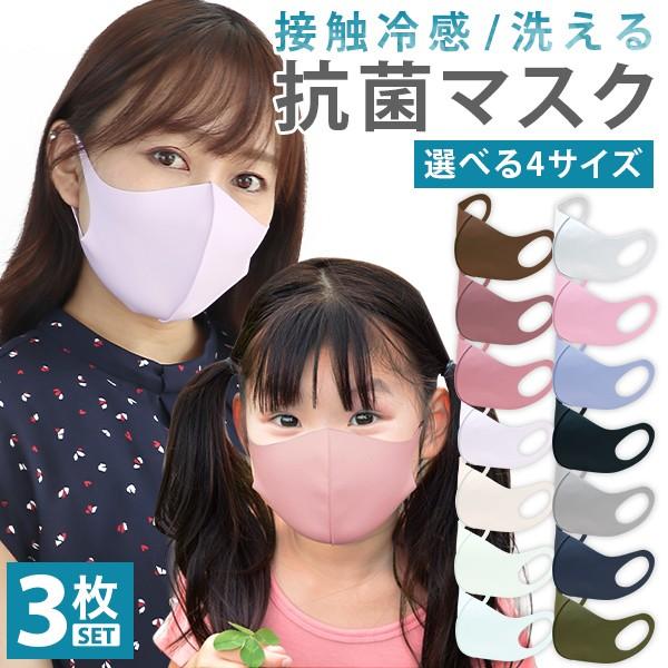 冷感マスク マスク 洗える ひんやり ひんやり夏マ...