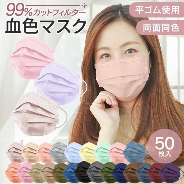 マスク 不織布  使い捨て 不織布マスク カラー 50枚 送料無料 元祖 血色カラー 2サイズ展開 血色マスク 両面紐同色仕様