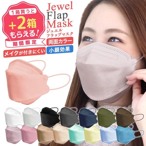 【今ならもう2箱プレゼント】マスク カラーマスク...
