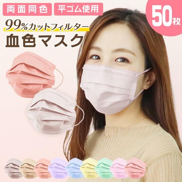 不織布マスク カラーマスク  使い捨てマスク 50枚...