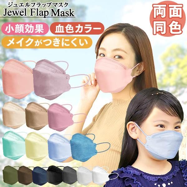 マスク 不織布 カラーマスク 血色マスク  不織布マスク  20枚 4層構造 3D 立体 使い捨てマスク 不織布マスク 血色カラ