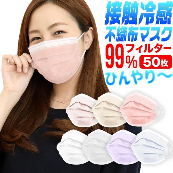 冷感マスク マスク 不織布 ひんやりマスク  使い...