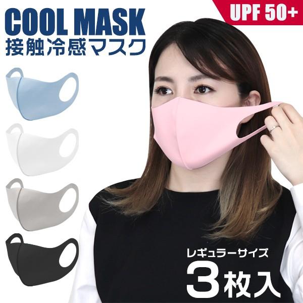 マスク 夏用 冷感マスク マスク 冷感 ひんやり マ...