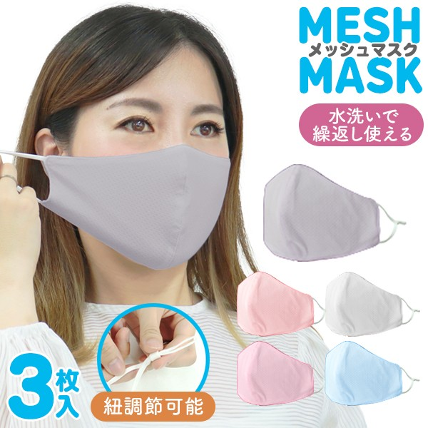 【送料無料】接触冷感 マスク 3枚セット 洗えるマ...