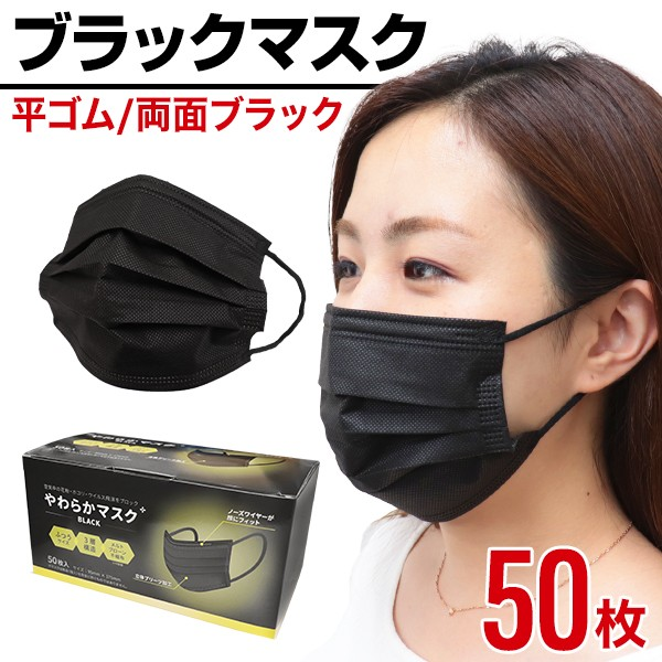 【各メディアで話題】【数量限定!受注】(予約)■予31特別仕様 両面 カラー 不織布マスク『やわらかマスク』  50枚 在庫あり